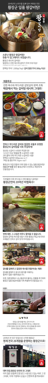 황장군-갈비탕-웹기술서_블랙라벨(26곳)_공홈용.jpg
