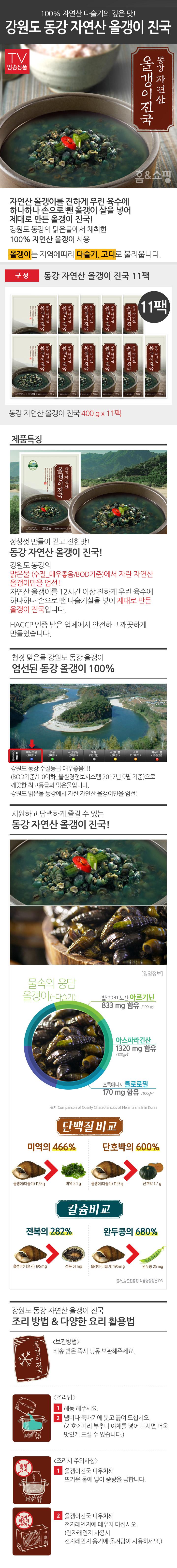 동강올갱이진국-웹기술서.jpg